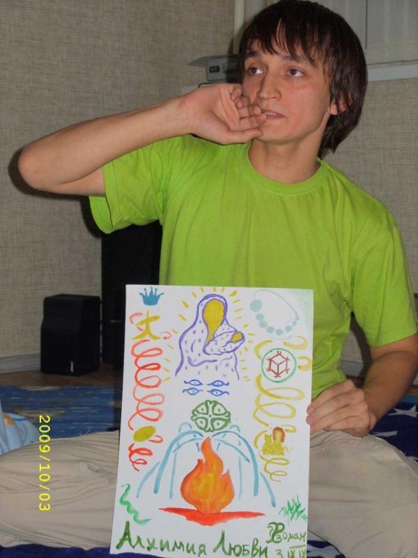 2009, сентябрь - Внутренняя Алхимия IV