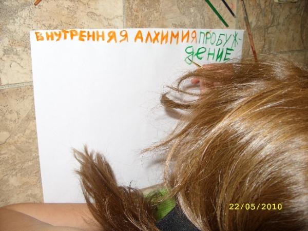 2010, май - Внутренняя Алхимия