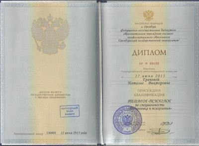 Грачева дипломы и сертификаты