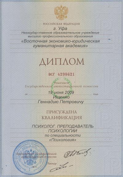 Ищенко дипломы и сертификаты