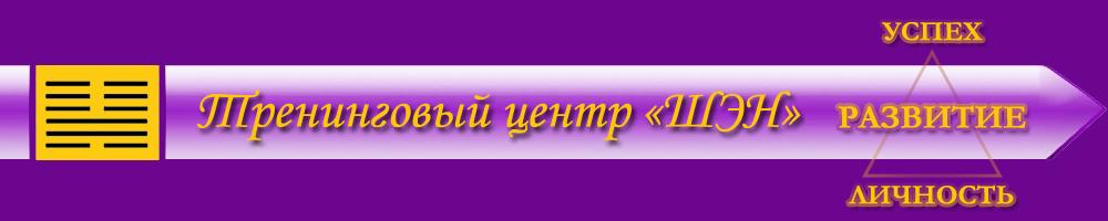 Тренинговый центр ШЭН